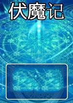 伏魔记中文版v1.02