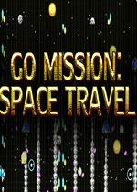 执行任务:太空旅行