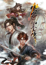 侠客风云传前传(Tale of Wuxia: Prequel)官方中文正式版v1.0.1.4