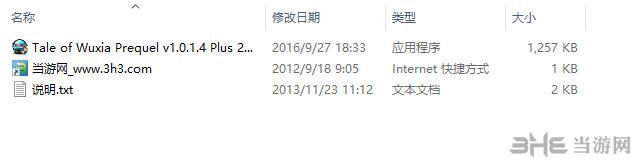 侠客风云传:前传三十一项修改器截图1