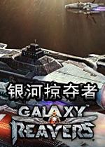 银河掠夺者(Galaxy Reavers)PC集成泰坦DLC中文版