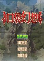 口袋幻想中文版