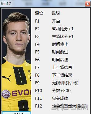 FIFA17v1.1.0.16927ʮһ��������ͼ0