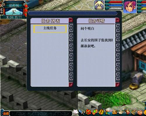 神剑情天3极品剧情存档截图0