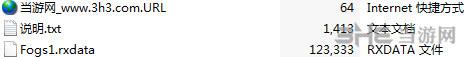 神剑情天3极品剧情存档截图1