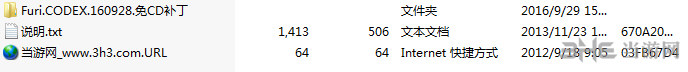 Furiv1.2.58升级档+免CD补丁截图1
