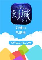 幻城H5手游电脑版微端版v1.0.1