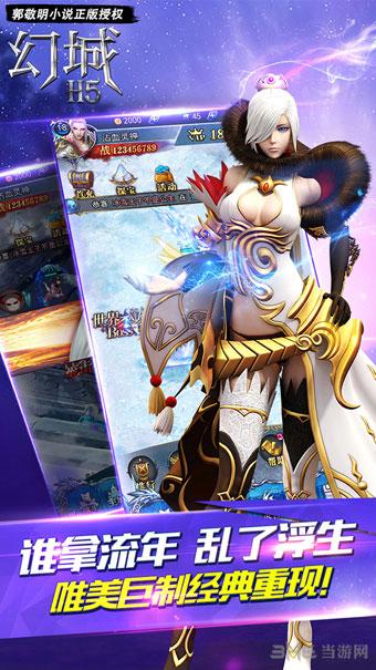 幻城H5手游电脑版截图2