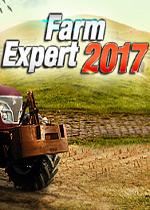 农场专家2017(Farm Expert 2017)修正版