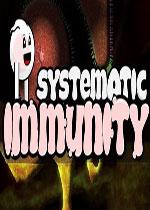 系统免疫(Systematic Immunity)PC硬盘版