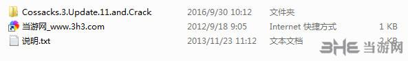 哥萨克3 11号升级档+未加密补丁截图2
