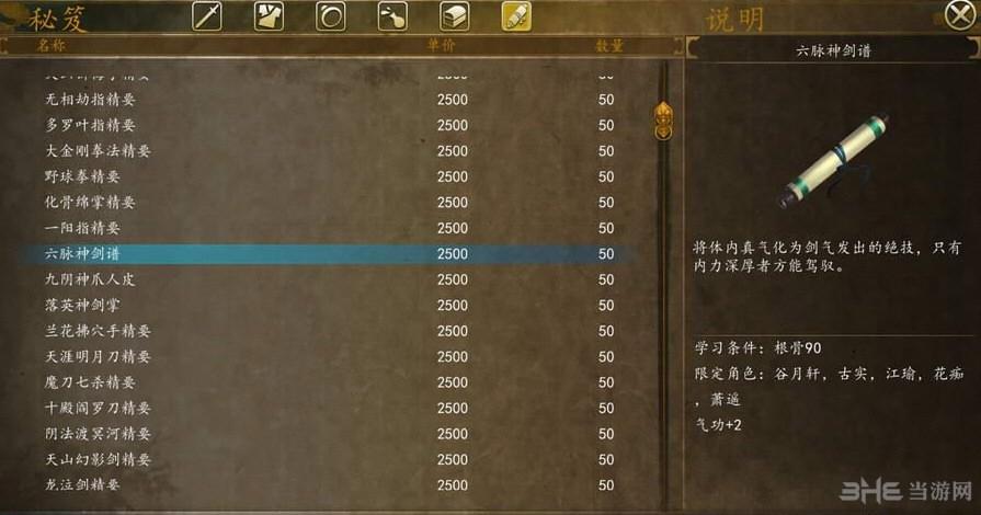侠客风云传前传宗师难度超强初期存档截图0