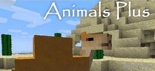 我的世界1.7.10动物附加MOD截图0
