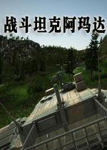 ս��̹�˰����(Battle Tank Armada)PCӲ�̰�