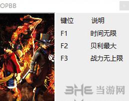 海贼王:燃烧之血三项修改器截图0