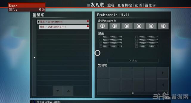 无人深空官方4号正式升级档+未加密补丁截图2