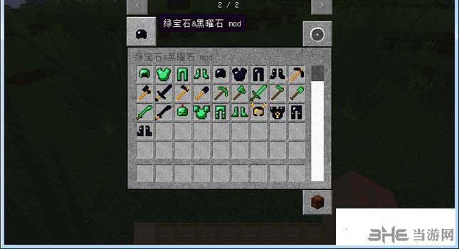 我的世界1.7.10黑曜石/绿宝石工具MOD截图0