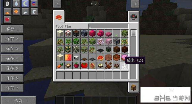 我的世界1.7.10食物PlusMOD截图1