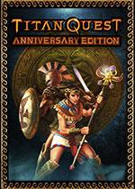 泰坦之旅年度版(Titan Quest)PC硬盘中文版