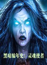 黑暗编年史:灵魂使者(Dark Chronicles: The Soul Reaver)PC硬盘版