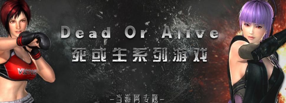 死或生系列格斗游戏_死或生全集_死或生全集_当游网