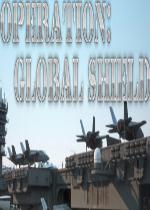 �ж���ȫ��(Operation:Global Shield)Ӳ�̰�
