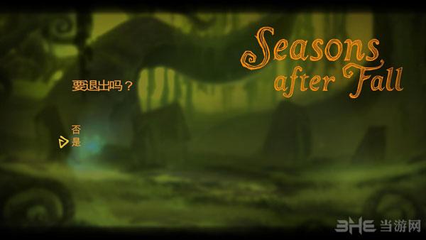 秋后的季节截图3