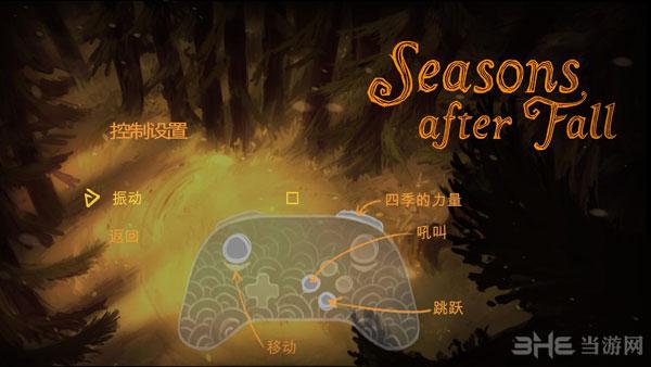 秋后的季节简体中文汉化补丁截图1