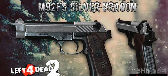 求生之路2伯莱塔M92FS手枪MOD截图2