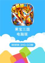 果宝三国电脑版PC安卓破解版v4.7