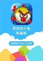 愤怒的小鱼电脑版中文安卓版v2.0.16