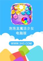 泡泡龙魔法少女电脑版PC中文版v1.1