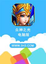 众神之光电脑版PC安卓版V1.4.0