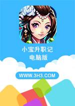 小宝升职记电脑版PC安卓版V1.0.8
