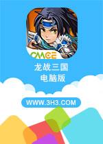 龙战三国电脑版PC安卓版V1.8