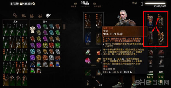 巫师3:狂猎全身装备注魔装备MOD截图0