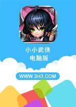 小小武侠电脑版中文安卓版V0.9