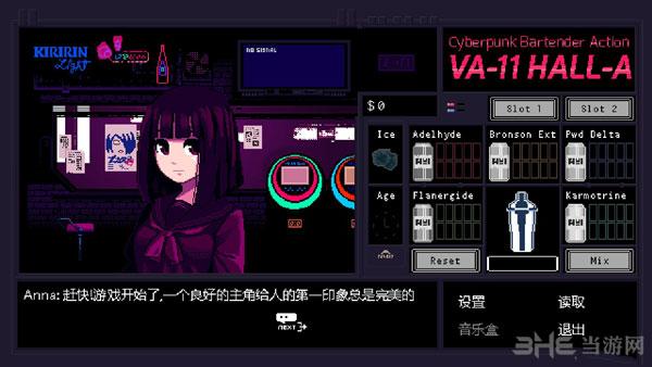 VA-11 HALL-A:赛博朋克酒保行动简体中文汉化补丁截图1