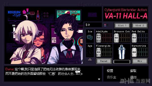 VA-11 HALL-A:赛博朋克酒保行动简体中文汉化补丁截图2