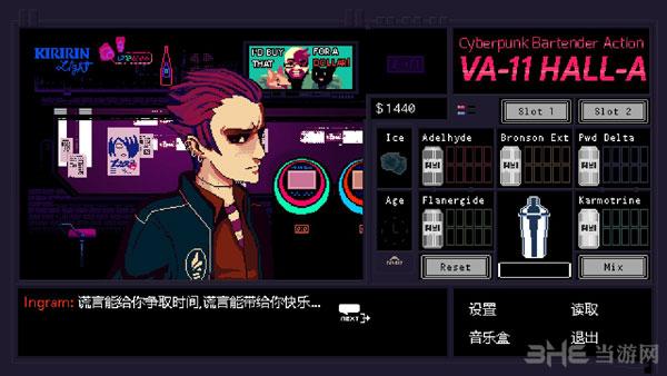 VA-11 HALL-A:赛博朋克酒保行动简体中文汉化补丁截图4