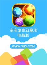 泡泡��奇幻星球��X版中文安卓版v1.6
