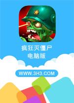 疯狂灭僵尸电脑版中文安卓版v1.0.2