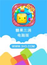 糖果三消电脑版中文安卓版v1.0