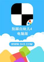 别踩白块儿4电脑版中文安卓版V5.1.1