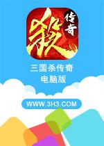 三国杀传奇电脑版PC安卓版V9.15.1.3