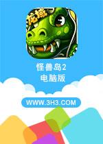 怪兽岛2电脑版安卓PC版V2.3.3