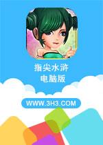 指尖水浒电脑版PC安卓版V1.36