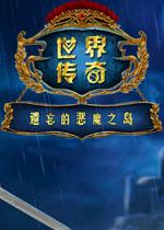 世界传奇9:遗忘的恶魔之岛(Myths of the World 9)汉化中文典藏版