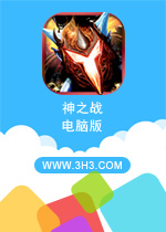 神之战电脑版PC安卓版v4.3.0