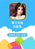霸王别姬电脑版中文安卓版v1.2